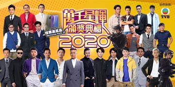 TVB 万千星辉颁奖典礼 2020 《最喜爱TVB男主角》